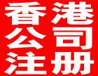 南昌各区公司注册,香港公司注册,海外公司注册
