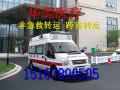 安庆本地监护型120救护车出租价格