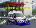 金昌本地24小时120急救车出租电话