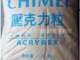 现货销售 PMMA/镇江奇美/CM-207 射出级 流动性高 通用亚克力