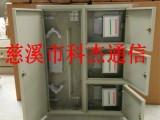 广电网络48芯三网合一光纤分纤箱 1分48芯三合一光分路器箱