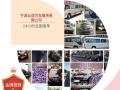 舟山、宁波、上海、杭州(华东地区)包车