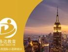 重庆专业泰语培训 重庆新泽西国际 重庆泰语培训