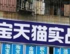 深圳民治附近淘宝培训 淘宝运营美工推广全套实战培训