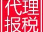 南昌公司注册变更财务记账服务