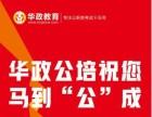 2018湖南永州江永县公务员面试培训通关只需6600元