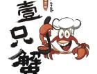 壹只蟹蟹煲饭 打造精致时尚餐饮连锁品牌