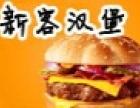 新客汉堡加盟