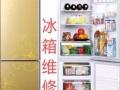 北环专业空调制冷维修空调移机安装冰箱维修