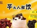 奶茶饮品创业加盟 奶茶学习制作 冷饮培训品牌