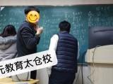 太仓对外汉语培训,外国人汉语培训班哪里比较好