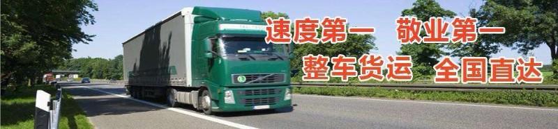 中山佳丰货运到青岛市物流直达