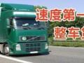 中山物流专线到永州市专线直达宁远道县江永江华蓝山双牌货运