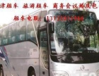 河北区附近17-55座大巴中巴出租丨 假期包车优惠