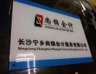 宁乡新公司注册 代理记账报税一站式服务
