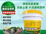 肥料厂家供应海藻碳菌复酶桶肥 水溶肥叶面肥批发