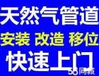 上海浦东张江天然气管道安装 改造 排管 煤气表装修移位