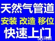 上海黄浦区天然气管道安装移位 厨房燃气管道改造排管