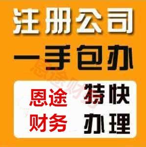 郑州中原区注册个汽车租赁公司多少钱!郑州恩途免费代办!