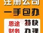 郑州中原区注册个企业管理公司多少钱!郑州恩途免费代办!