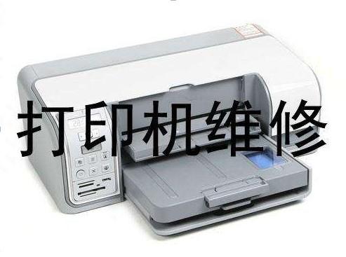 打印机维修 打印机加粉 打印复印机专业维修 50元
