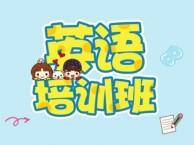 上海成人英语培训班,外企职场英语培训,英语口语培训
