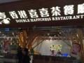 喜喜茶餐厅加盟费用,条件 南京喜喜港式茶餐厅加盟招商