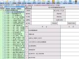 恒智天成资料软件2019 恒智天成土建筑市政安全工程资料软件