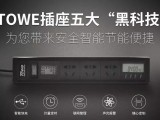 TOWE桌面PDU电源插座 安全篇
