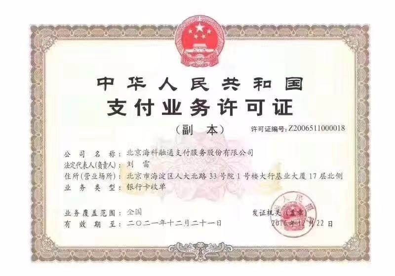 南宁POS机代理/POS申请安装