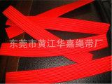 生产批发红色高弹力松紧带  高品质松紧带弹力带  价格便宜
