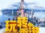 茂名周末欢乐出行两天一晚香港海洋公园159元
