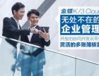 汉阳武昌金蝶库存财务软件 江源专业销售各类金蝶软件