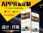 宜昌做App专业级手机软件App定制开发