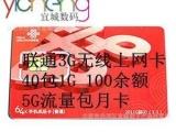 联通3G无线上网卡 资费卡 3G手机卡
