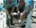 金坛市24小时疏通管道通下水道菜池马桶管道清洗抽粪