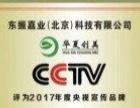 央视品牌华夏创美空气检测、治理