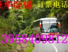 从~瑞安到鄂州客车 卧铺 汽车(15825669926)