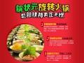 锅状元火锅加盟店从几方面来提升消费者的满意度?