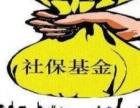 河源社保代缴汕头社保代缴惠州社保代缴揭阳社保代缴