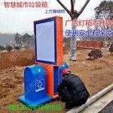 高科技地埋式太阳能垃圾箱厂家洁宇环保