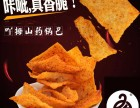 吖拇山药锅巴打破传统膨化零食