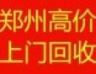 郑州回收大商购物卡 郑州回收正道购物卡 郑州回收丹尼斯购物卡