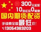 张家界国内期货配资300元起配-0利息-手续费超低价!