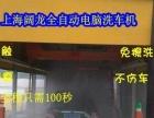 山东青岛电脑洗车机厂家上海阔龙自动洗车机设备报价表
