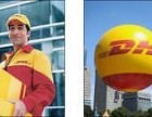 首师大DHL国际快递首师大DHL快递公司北京DHL快递电话