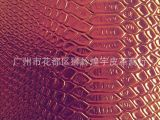 幻彩镭射蛇纹皮革 人造革