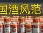 中华啤酒加盟 烟酒茶饮料 投资金额 5-10万元