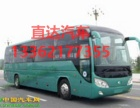 从杭州到益阳汽车客车13362177355++/客车/汽车客