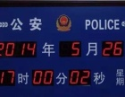 审讯室 公检法专用温湿度显示屏